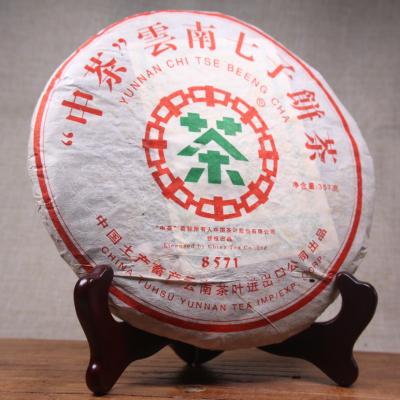 中茶8571 熟茶357g