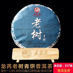 29.9抢购 云南普洱茶2015年龙芮老树青饼357g