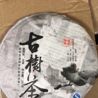 14年生普洱茶古树茶存放干仓