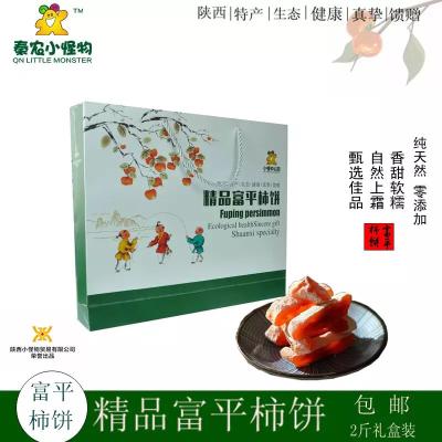 陕西特产富平柿饼独立包装农家自制霜降柿饼配茶甜点