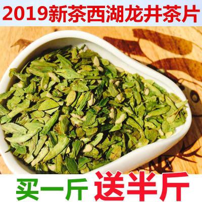 买一斤送半斤2019新茶浓香型西湖龙井一级碎茶叶特级绿茶农直销750克