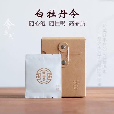 牡丹令 北路银针福鼎白茶 白牡丹白茶 饼干茶 白茶茶叶100g25片