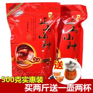 2019新茶春茶武夷山正山小种红茶桂圆香型一斤装买两斤送茶具