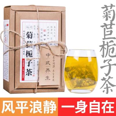 买二送一菊苣栀子茶百合茯苓桑叶葛根茶150g酸降排酸茶袋泡养生茶