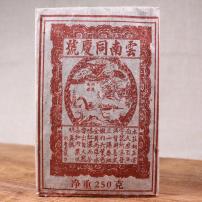 【上新价】云南普洱茶同庆号砖茶250g茶砖干仓老茶生普老字号