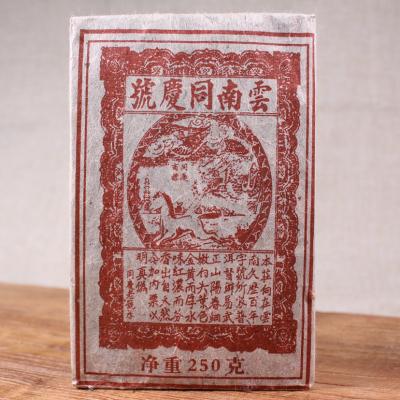 【热销】云南普洱茶同庆号砖茶250g茶砖干仓老茶生普老字号