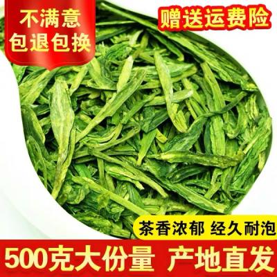 2020新茶雨前龙井雨前春茶 茶农直销500g 散装龙井茶绿茶