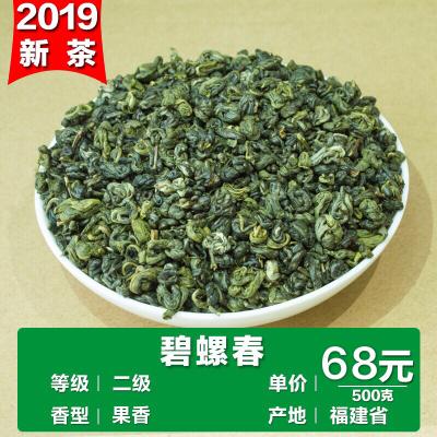 2019新茶福建碧螺春绿茶 炒青茶叶散装 明前新茶香浓500g特价包邮