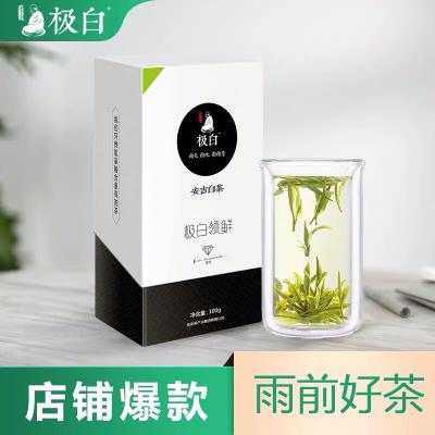 2020新茶绿茶上市 极白安吉白茶正宗商务礼盒装特级100g 春茶茶叶