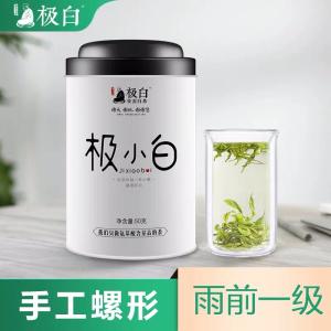 极白安吉白茶 极小白 正宗一级罐装50g 绿茶茶叶