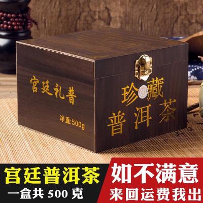 云南陈年普洱熟茶500g 宫廷普洱茶叶500克一斤木盒礼盒装散装包邮