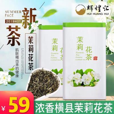 2019新茶上市茉莉花茶散装茉莉绿茶浓香型毛峰罐装横县茶叶125g