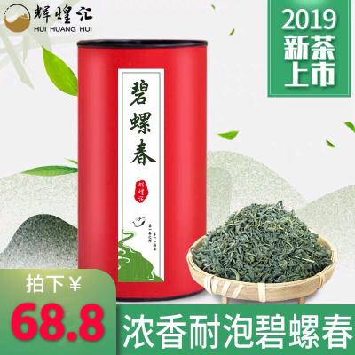 2019新茶上市 春茶绿茶碧螺春 散装绿茶茶叶125g