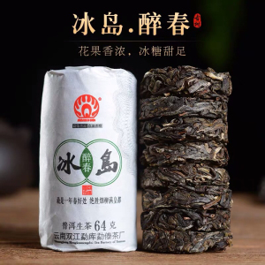2017年冰岛醉春 云南普洱茶生茶 8克一片 便隽装迷你小饼生茶64g