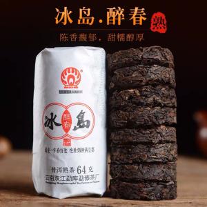 2017年冰岛醉春 云南普洱茶熟茶 8克一片 便隽装迷你小饼熟茶64g