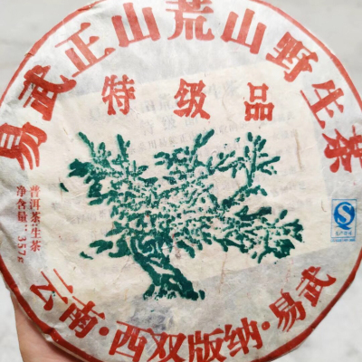 云南西双版纳易武正山荒山野生茶 生茶普洱茶一饼357克包邮