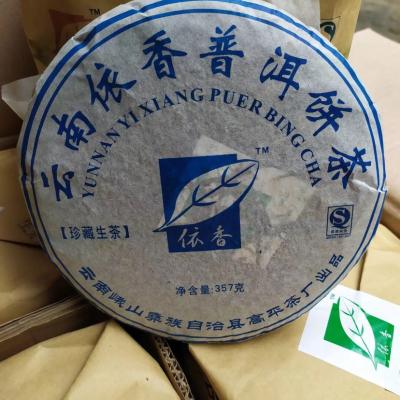 云南依香普洱饼茶2007年生茶普洱茶七子饼茶一饼357克古树普洱醇香型