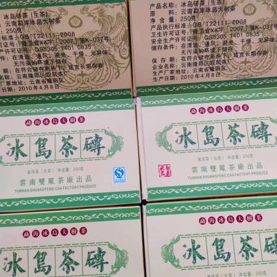 冰岛茶砖生普洱茶一盒250克,2盒起包邮