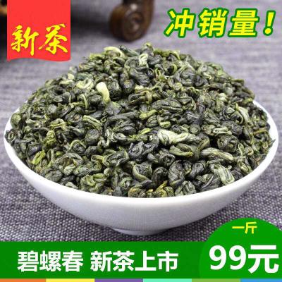 2019新茶云南明前新茶碧螺春绿茶500克