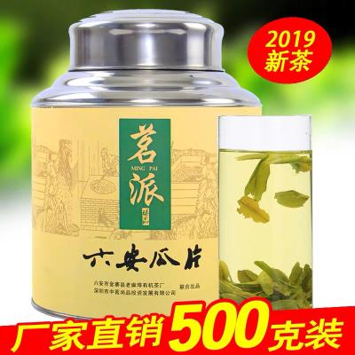 绿茶六安瓜片2019年新茶500g铁罐装雨前特级春茶浓香型茶叶包邮