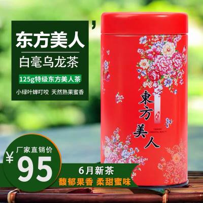 台湾东方美人茶特级高山白毫乌龙茶新竹膨风茶125g蜜香味