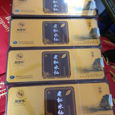知知香老枞水仙武夷岩茶传统炭焙熟茶浓香型乌龙茶一斤4条礼盒套装高山茶叶