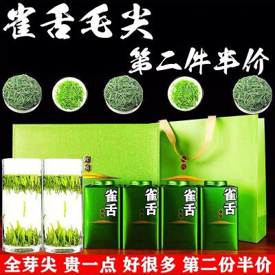 【第2份半价】绿茶2019新茶雀舌毛尖明前竹叶毛峰散装绿茶叶250g