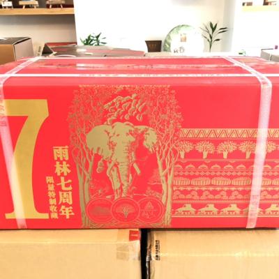 雨林七周年 10饼