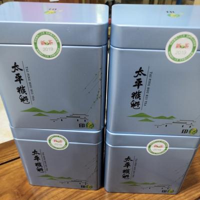 正宗原产地太平猴魁 2020年新茶 实体线下折扣价 品质保证 欢迎品鉴