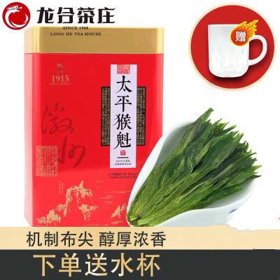 2019新茶春茶安徽黄山雨前一级太平猴魁正宗机制布尖绿茶250g茶叶