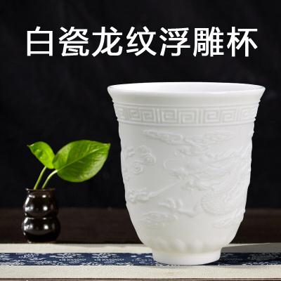 德化白瓷茶杯 羊脂玉白瓷茶杯 浮雕龙纹杯 个人单杯  大茶杯