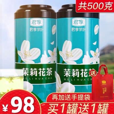 【买1发2】茉莉花茶2019新茶散装罐装礼盒装共500克