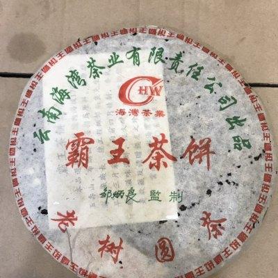 2005年霸王茶饼 老树圆茶海湾茶业有限公司出品 500克