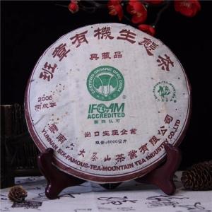 2006年云南六大茶山班章有机生态茶 357克 典藏品限量款 老生茶