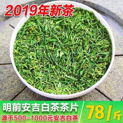 2019年新茶叶 明前安吉白茶 特级白茶碎茶片春茶绿茶500g浓香散装