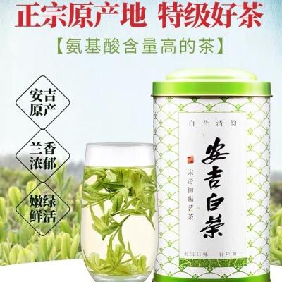 2020新茶预售  安吉白茶125g雨前特级茶叶绿茶 4月1号发货