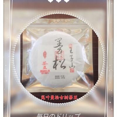 筅叶曼松茶王普洱357克生茶特级饼