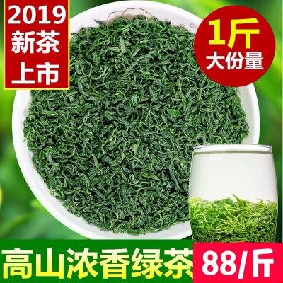 2019新茶叶绿茶日照充足春茶袋装高山云雾茶散装500g浓香型