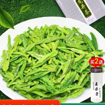 【买一送一】共500g龙井茶绿茶2019新茶叶春茶散装特级绿茶