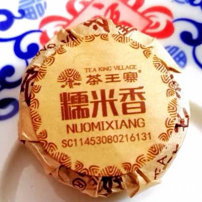 茶王寨糯米香普洱茶熟茶沱茶糯香古树茶小玉饼2罐1斤密封罐装包邮