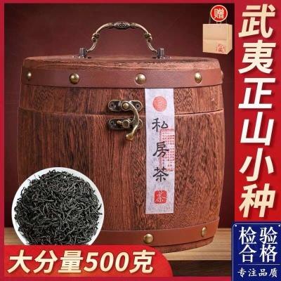 2019春茶 武夷正山小种 正品浓香型养胃 红茶特级500g 茶叶