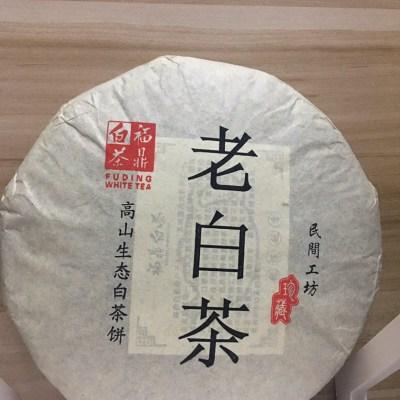 福鼎老白茶350克具有消炎降火、消湿祛痰、适合长期抽烟饮酒