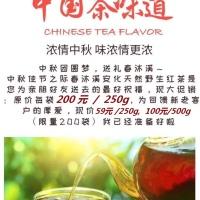 安化野生红茶巴拿马获奖产品汤色红艳茶味醇厚香气自然