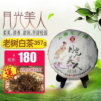 云南月光美人白茶