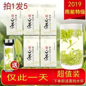 正宗安吉白茶2019年珍稀新茶叶雨前特级高山绿茶250g散装春茶袋装