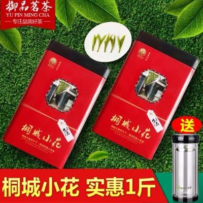 【原产直销】正宗桐城小花绿茶2020新茶特级安徽兰花茶叶共500g
