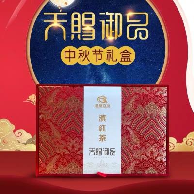 中秋节送礼滇红茶特级云南凤庆工夫茶叶天赐御品红茶礼盒装250克