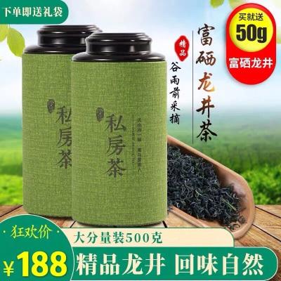 恩施2019雨前一级富硒散装龙井茶浓香高山嫩芽绿茶罐装500g新茶
