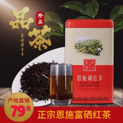 2019散装新茶正宗浓香型春茶非特级高山茶叶100g罐装富硒红茶