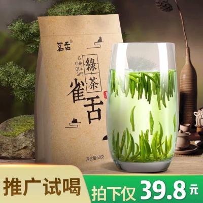 【新茶试喝】2019新茶雀舌绿茶毛尖特级春茶四川峨眉山竹叶茶50g